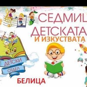 Детска недела на книга и уметност